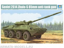 09536 САУ  Soviet 2S14 Zhalo-S 85mm anti-tank gun