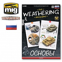"AMIG4771 Ammo Mig Журнал ""Weathering"" на русском языке выпуск №  22  TWM Issue 22 BASICS (RUSSIAN)"