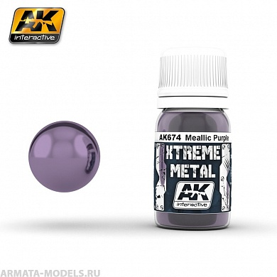 AK-674 Металлик серии XTREME METAL METALLIC PURPLE