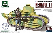 1002Т  French Light Tank Renault FT Char Mitrailleur/Giro0d Turret