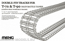 SPS-030 1/35 DOUBLE-PIN TRACKS FOR T-72 & T-90 MAIN BATTLE TANKS (CEMENT-FREE WORKABLE TRACKS)