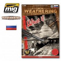 "AMIG4764 Ammo Mig Журнал ""Weathering"" на русском языке выпуск №  15 WHAT IF"