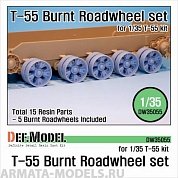 DW35055 Дополнение для моделей T-55 Burnt roadwheel set (for T-55 kit 1/35)