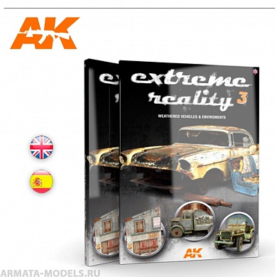 AK510 Книга EXTREME REALITY 3 - Weathered vehicles and environments - English