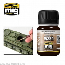 AMIG1005 Ammo Mig Смывка темно-коричневая для зеленого DARK BROWN WASH FOR GREEN