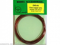 EWS-09 Дополнения для моделей Universal multi-scale 0.85 mm / 0.90 mm fine cooper wires for any scale model kits and dioramas. 2 meters each diameter.
