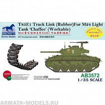 АВ3572 Траки t85E1 track link (Rubber Type) For M24 Light Tank Chaffee (Workabl (Bronco Models) 1/35